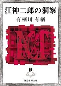 江神二郞の洞察 (創元推理文庫) (文庫)
