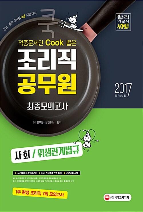 [중고] 2017 적중문제만 쿡(Cook) 뽑은 조리직 공무원 최종모의고사 (사회, 위생관계법규)