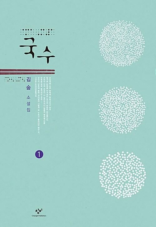 국수 1 (큰글자도서)