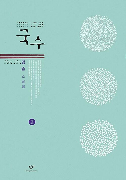 국수 2 (큰글자도서)
