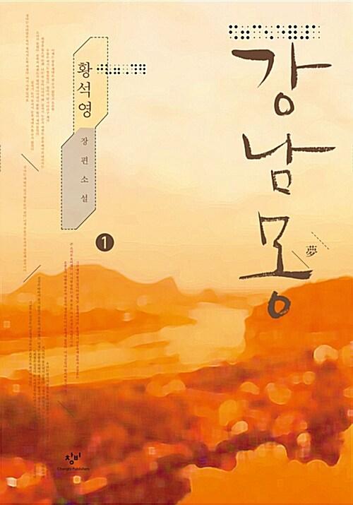 [큰글자도서] 강남몽 1