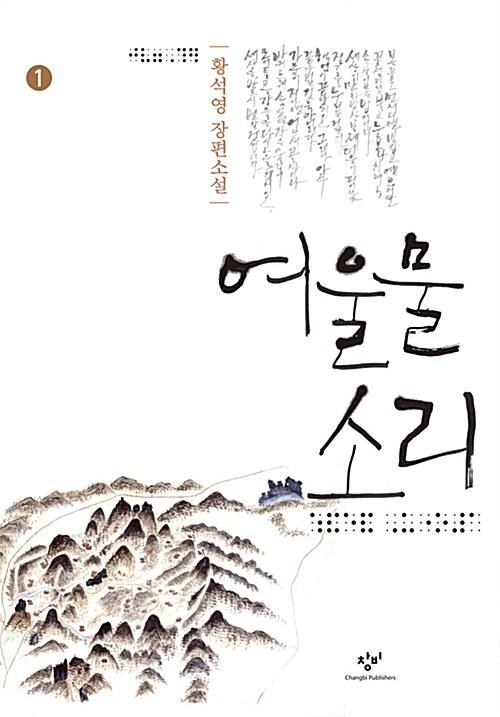 여울물 소리 1 (큰글자도서)
