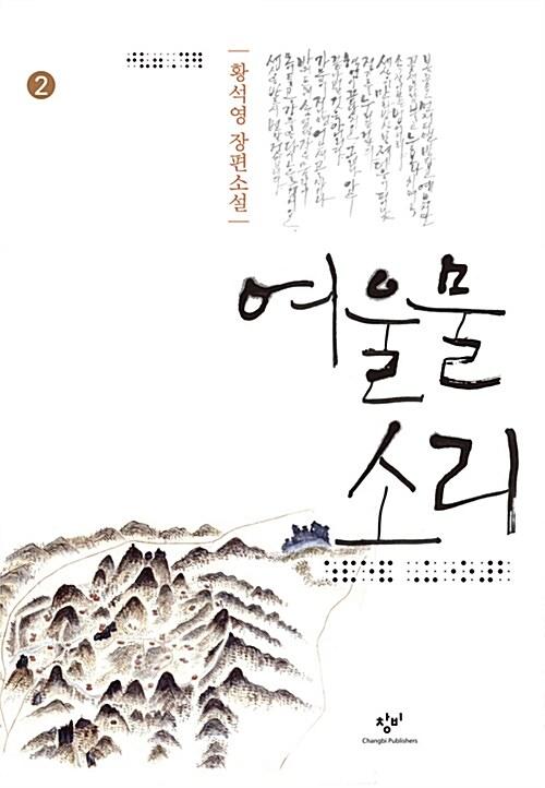 [큰글자도서] 여울물 소리 2
