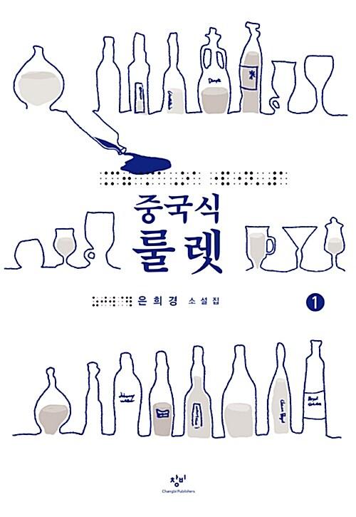 중국식 룰렛 1 (큰글자도서)