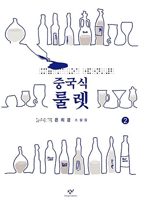 [큰글자도서] 중국식 룰렛 2