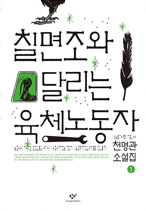 칠면조와 달리는 육체노동자 1 (큰글자도서)