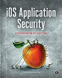 iOS application security : 보안담당자와 개발자를 위한 최고의 안내서