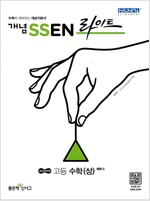 개념 SSEN 쎈 라이트 고등 수학 (상) (2020년용)