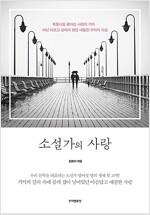[중고] 소설가의 사랑