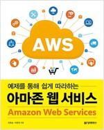예제를 통해 쉽게 따라하는 아마존 웹 서비스 AWS(Amazon Web Services)