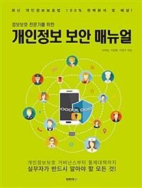 (정보보호 전문가를 위한) 개인정보 보안 매뉴얼