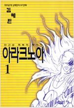 [세트] 아라크노아 (총2권/완결)