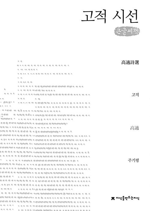고적 시선 (큰글씨책)