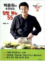 [중고] 백종원이 추천하는 집밥 메뉴 55