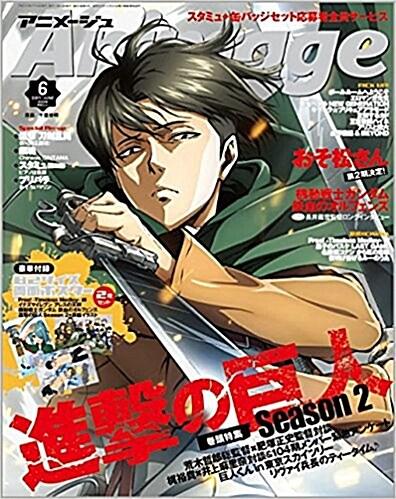 Animage(アニメ-ジュ) 2017年 06 月號 [雜誌]