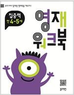 영재 워크북 집중력 만 4-5세