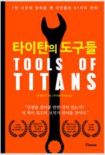 타이탄의 도구들 : 1만 시간의 법칙을 깬 거인들의 61가지 전략
