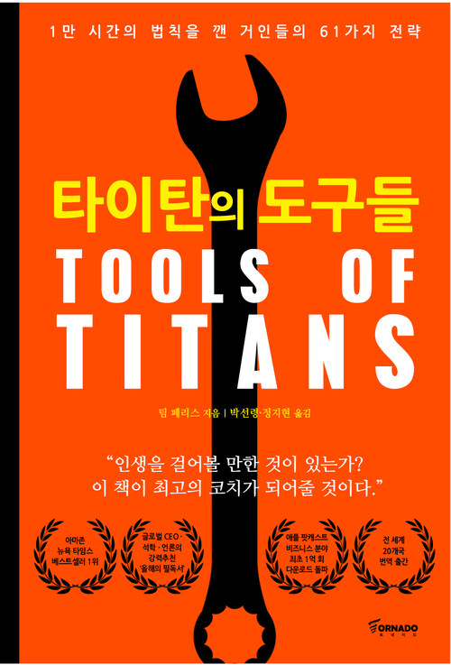 타이탄의 도구들