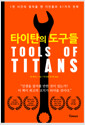[eBook] 타이탄의 도구들 : 1만 시간의 법칙을 깬 거인들의 61가지 전략
