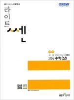 라이트 쎈 고등 수학 (상) (2020년용)