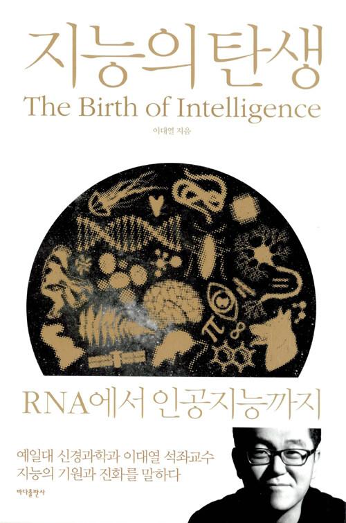 지능의 탄생 : RNA에서 인공지능까지