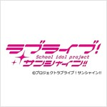 「ラブライブ! サンシャイン!!」 ニュ-シングル 3 (CD)