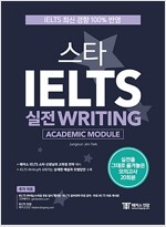 스타 IELTS 실전 Writing : Academic Module