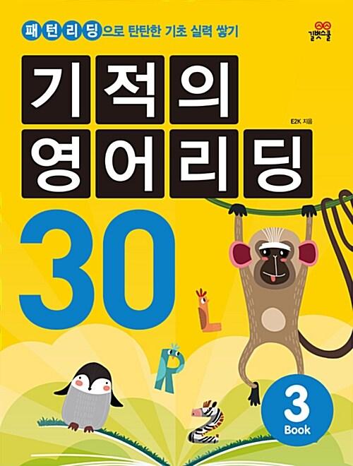 기적의 영어리딩 30 Book 3 (본책 + 별책 + CD 1장)