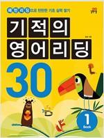 기적의 영어리딩 30 Book 1 (본책 + 별책 + CD 1장)