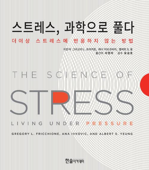 스트레스, 과학으로 풀다 : 더이상 스트레스에 반응하지 않는 방법