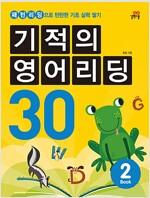기적의 영어리딩 30 Book 2 (본책 + 별책 + CD 1장)