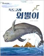 독도고래 외뿔이