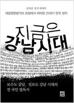 [중고] 지금은 강남시대