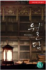 [세트] [BL] 월담 (총5권/완결)
