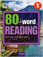 80-word Reading 1 : Student Book (Workbook + MP3 CD + 단어/듣기 노트)