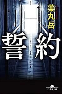 誓約 (幻冬舍文庫) (文庫)