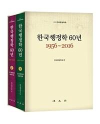 한국행정학 60년 : 1956~2016