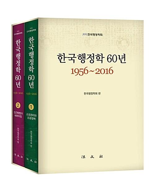 한국행정학 60년 - 전2권