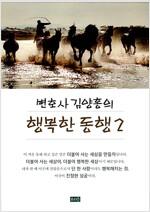 [중고] 변호사 김양홍의 행복한 동행 2