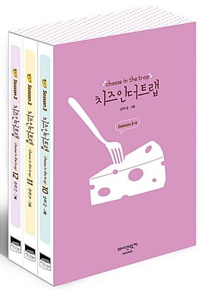 치즈 인 더 트랩 시즌 3 세트 (4)
