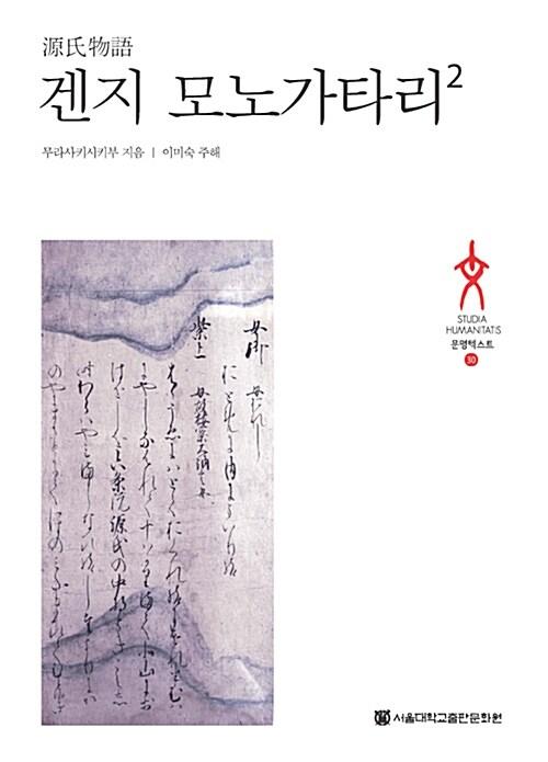 겐지 모노가타리 2