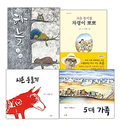 고은 아동문학 세트 - 전4권