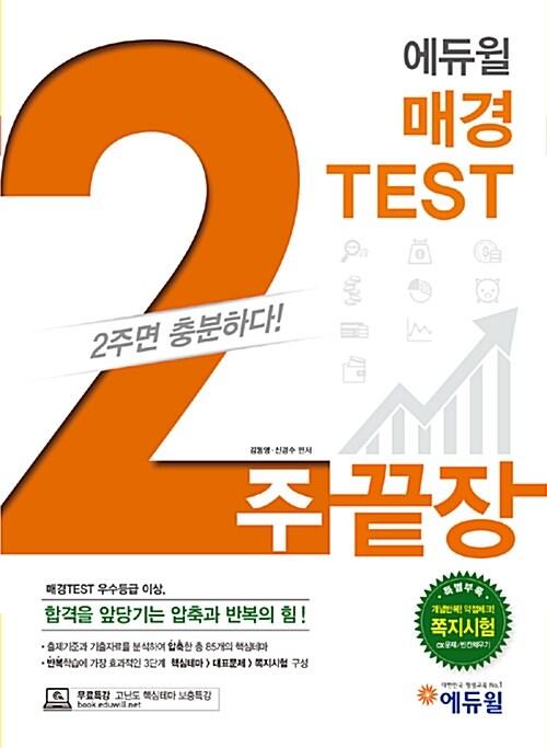 2017 에듀윌 매경TEST 2주끝장