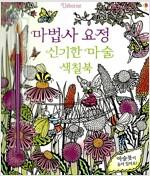 마법사 요정 신기한 마술 색칠북 (책 + 마술붓)