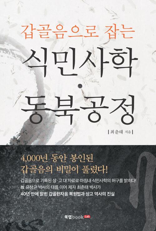 갑골음으로 잡는 식민사학, 동북공정