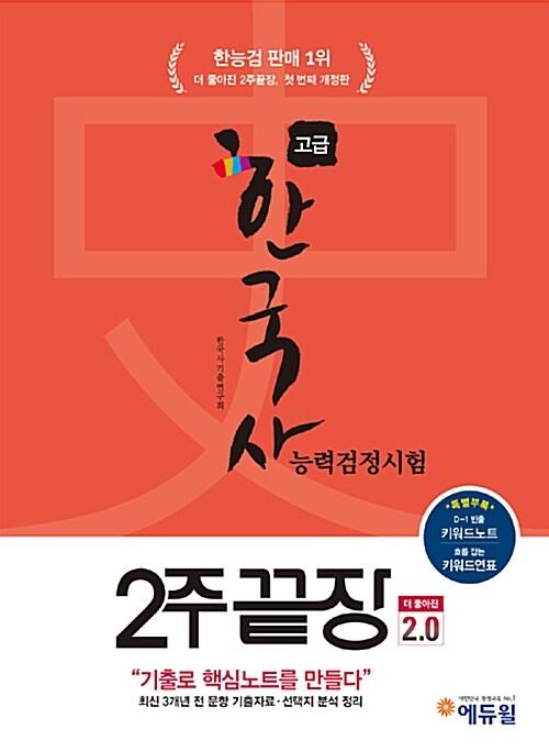에듀윌 한국사 능력 검정시험 2주끝장 고급 (1.2급)