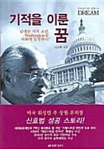 [중고] 기적을 이룬 꿈 (에세이/상품설명참조/2)