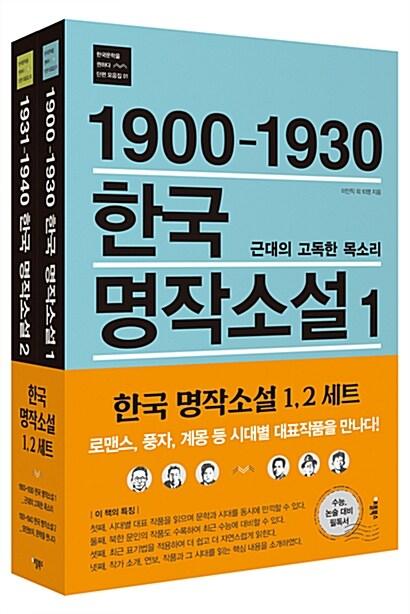 한국 명작소설 1~2 세트 - 전2권