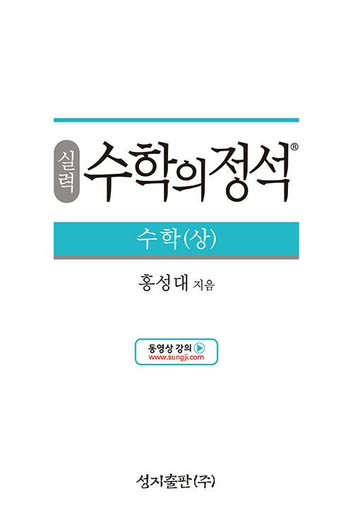 실력 수학의 정석 수학 (상) (2020년용)