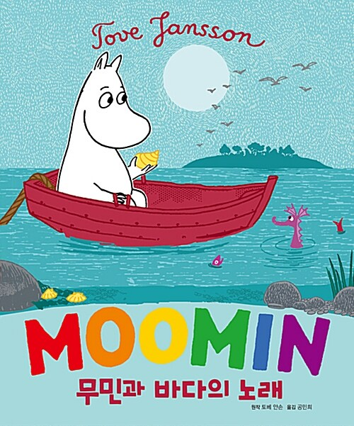(Moomin)무민과 바다의 노래